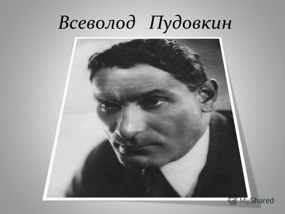 Всеволод Пудовкин
