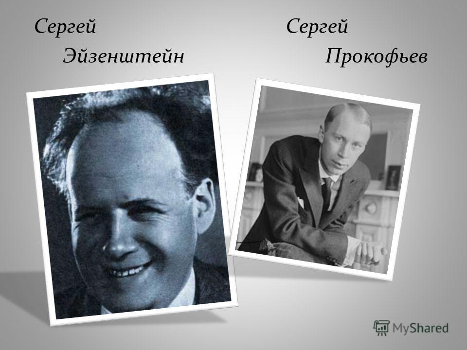 Сергей Эйзенштейн Прокофьев