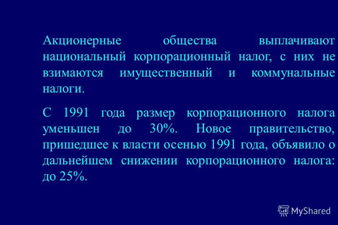 Имущественный налог взимается главным образом с физических лиц. Налог является прогрессивным и составляет: при нетто-имуществе (за вычетом задолженности) до 800 тыс.. крон - 0%,800-1600 тыс. крон -1.5 %, 1600-3600 тыс. крон - 12 тыс. крон -12 тыс. кр