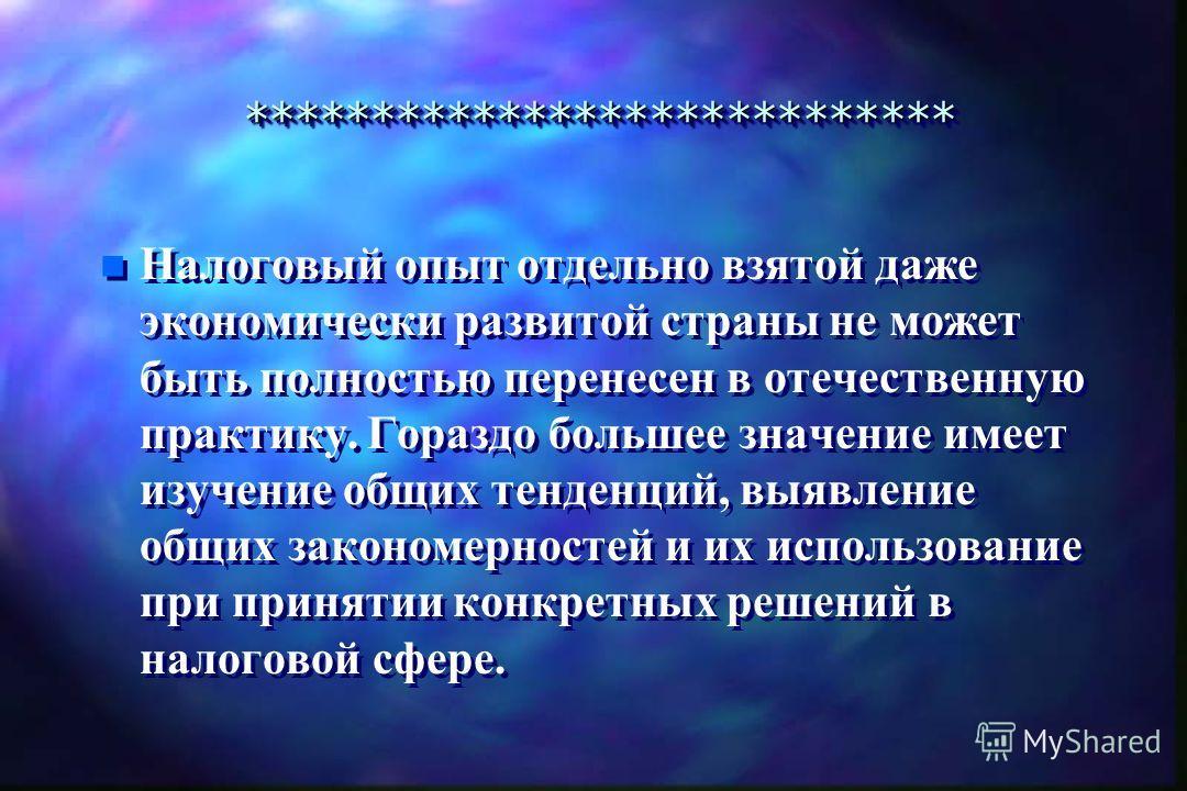 Цель изучения темы: n имеются n Продолжающаяся реформа российского налогообложения настоятельно требует скрупулезного анализа и осмысления изменений налоговых систем зарубежных стран. Речь прежде всего идет не о частных изменениях в отдельно взятой с