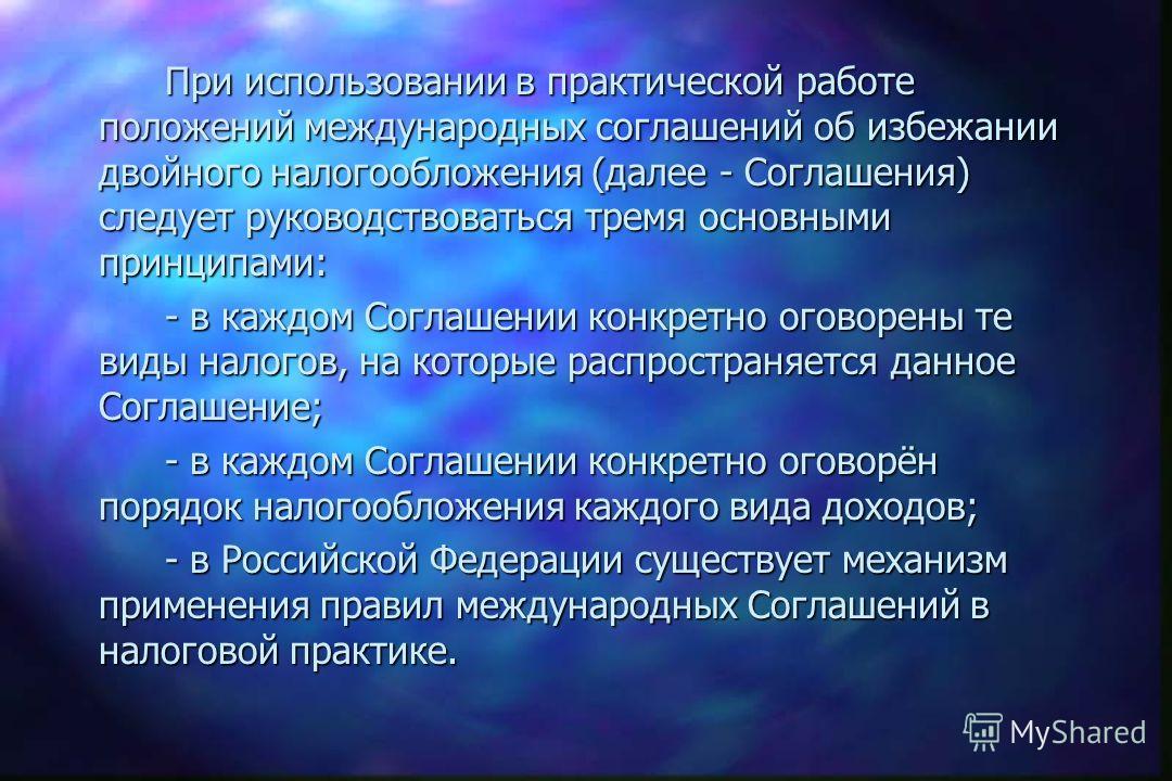 При заключении соглашений об избежании двойного налогообложения каждое государство (в том числе и Российская Федерация) исходит из своих интересов в области налогообложения. Однако существуют некоторые общие подходы к данному вопросу, на основании ко