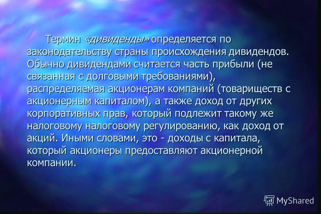 Под постоянным представительством иностранного юридического лица в Российской Федерации (или российского юридического лица за рубежом) с точки зрения Соглашений обычно понимается постоянное место деятельности в другом государстве, через которое полно