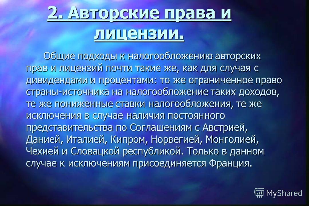Исключение составляют Соглашения, заключённые с Австрией, Данией, Италией, Кипром, Норвегией, Монголией, Чехией и Словацкой республикой. Налогообложение дивидендов и процентов иностранных фирм, происходящих из этих стран, осуществляется в России по п