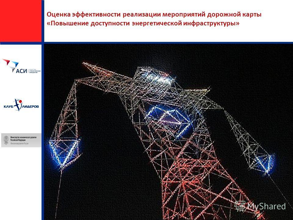Оценка эффективности реализации мероприятий дорожной карты «Повышение доступности энергетической инфраструктуры»