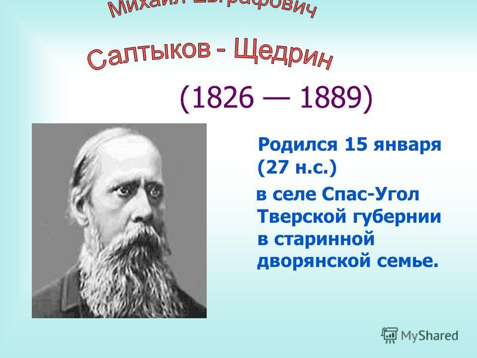 (1826 1889) Родился 15 января (27 н.с.) в селе Спас-Угол Тверской губернии в старинной дворянской семье.