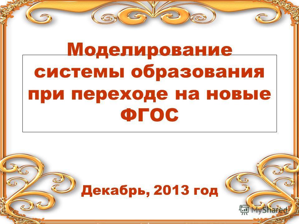 Моделирование системы образования при переходе на новые ФГОС Декабрь, 2013 год