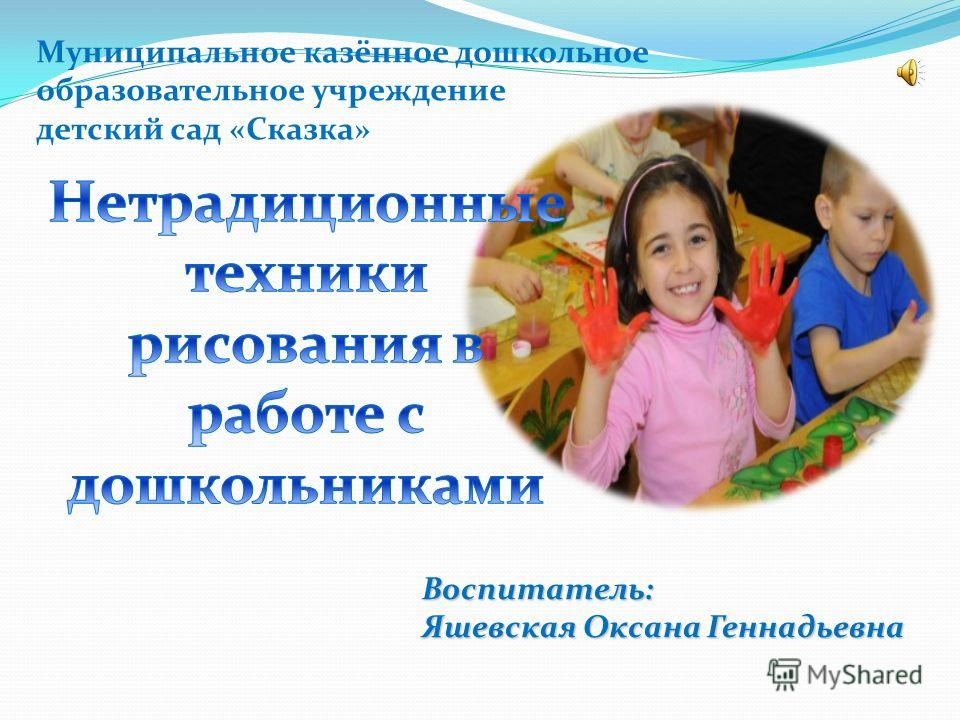 Муниципальное казённое дошкольное образовательное учреждение детский сад «Сказка» Воспитатель: Яшевская Оксана Геннадьевна