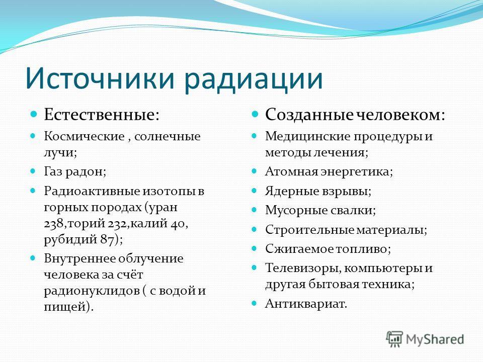 Источники радиации