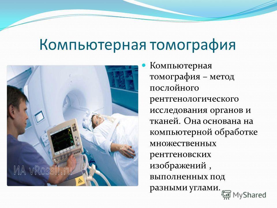 Радиация в медицине Цифровой флюорографический аппарат «Электрон» предназначен для проведения массового профилактического рентгенологического обследования населения в целях своевременного выявления туберкулеза, онкологических и других легочных заболе