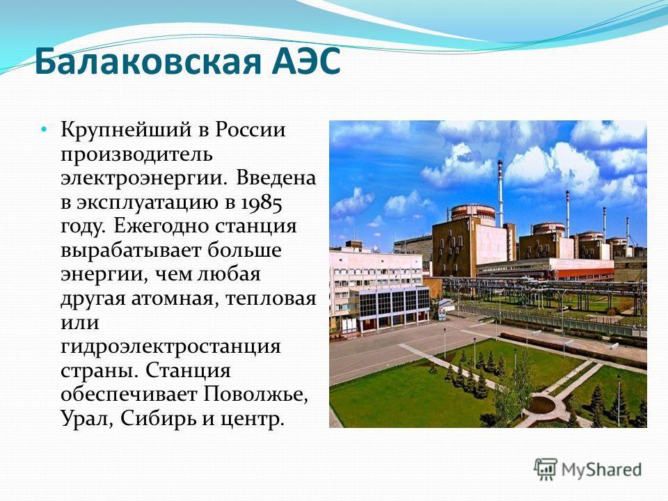 Калининская АЭС. Центральная атомная станция России. Она расположена рядом с городом Удомлей в 150 км к северу от Твери. Производимая энергия направляется в восемь регионов страны. Введена в эксплуатацию в 1975 году.