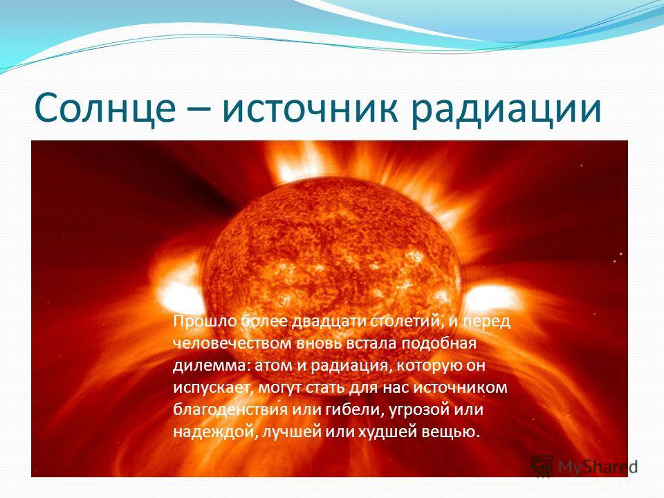Радиация – проблемы и перспективы… Преподаватель ГБОУ НПО ПУ 33 Каховская Т.Н. п. Селижарово.