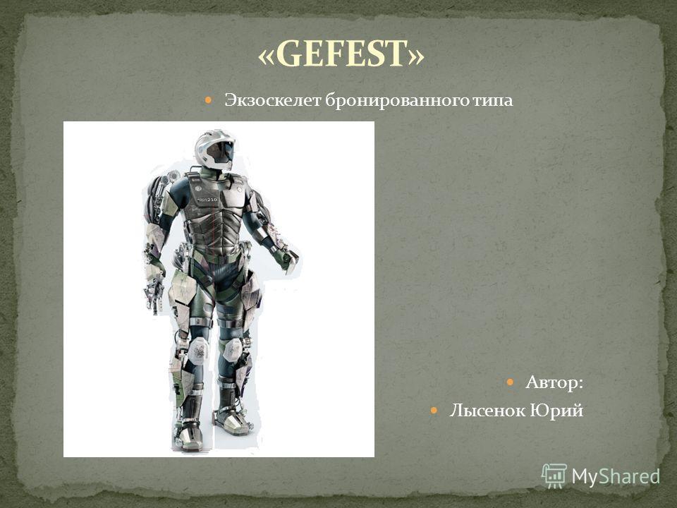 Экзоскелет бронированного типа Автор: Лысенок Юрий