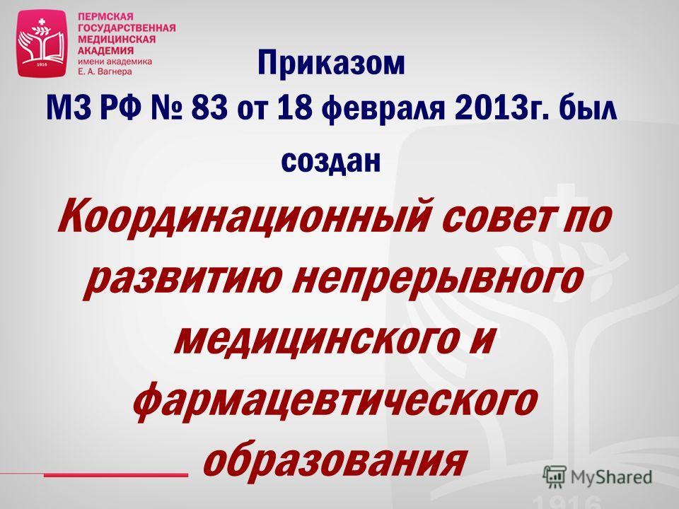 Приказом МЗ РФ 83 от 18 февраля 2013г. был создан Координационный совет по развитию непрерывного медицинского и фармацевтического образования