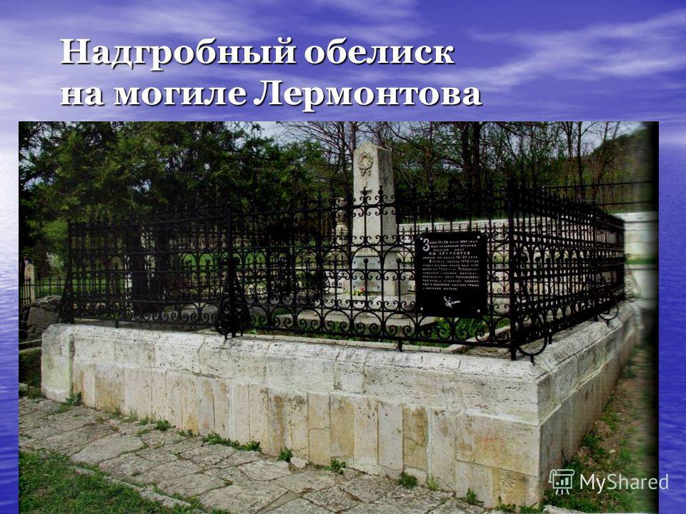 Надгробный обелиск на могиле Лермонтова