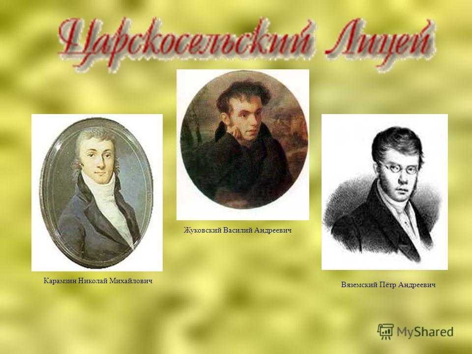 Карамзин Николай Михайлович Жуковский Василий Андреевич Вяземский Пётр Андреевич