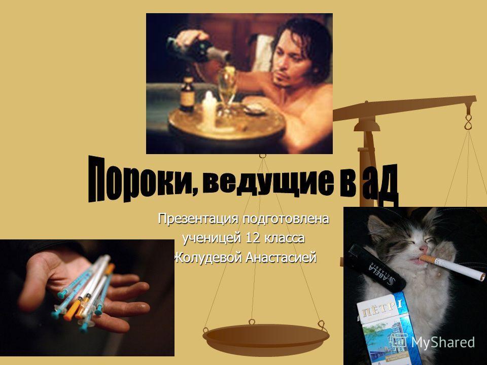Презентация подготовлена ученицей 12 класса Жолудевой Анастасией