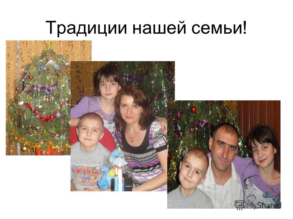 Традиции нашей семьи!