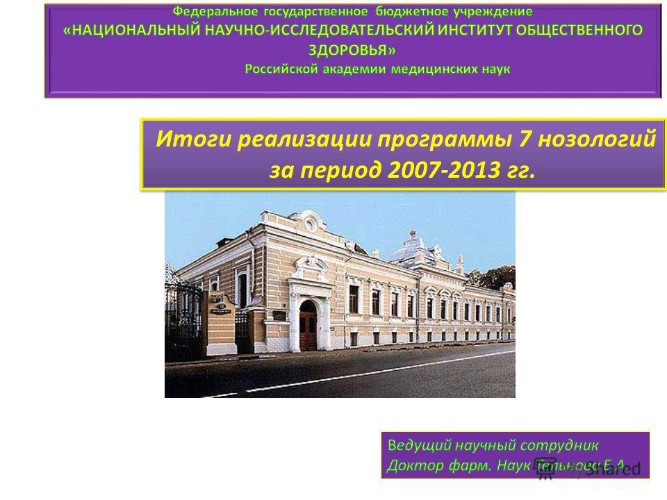 Итоги реализации программы 7 нозологий за период 2007-2013 гг. Итоги реализации программы 7 нозологий за период 2007-2013 гг.