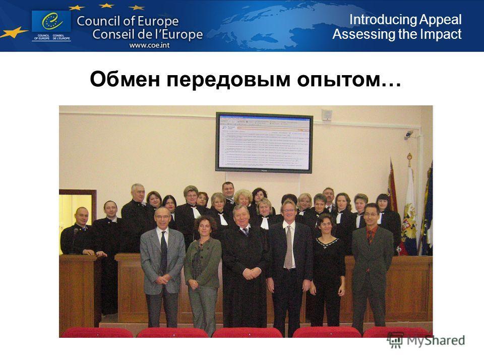 Introducing Appeal Assessing the Impact Обмен передовым опытом…
