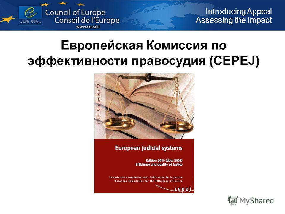 Introducing Appeal Assessing the Impact Европейская Комиссия по эффективности правосудия (CEPEJ)