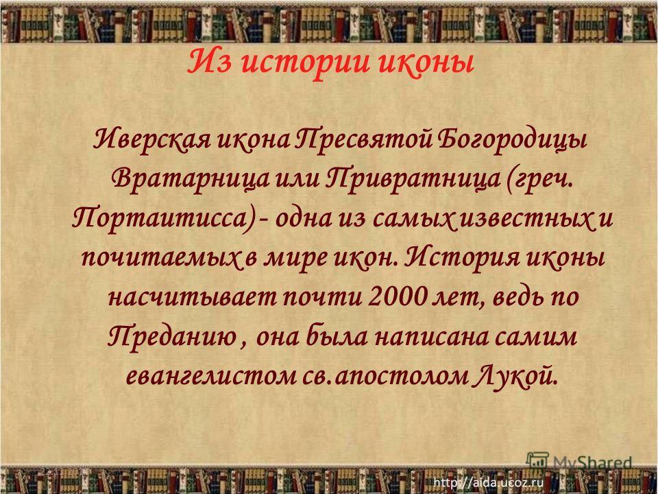 Из истории иконы Иверская икона Пресвятой Богородицы Вратарница или Привратница (греч. Портаитисса) - одна из самых известных и почитаемых в мире икон. История иконы насчитывает почти 2000 лет, ведь по Преданию, она была написана самим евангелистом с