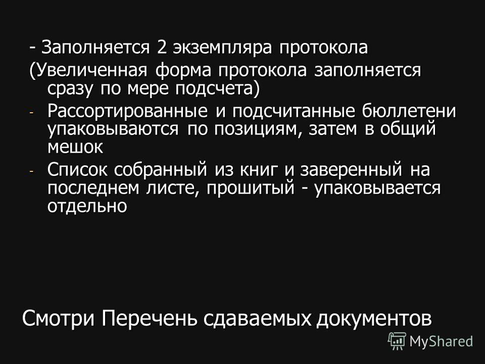 протокол заседания участковой избирательной комиссии образец украина