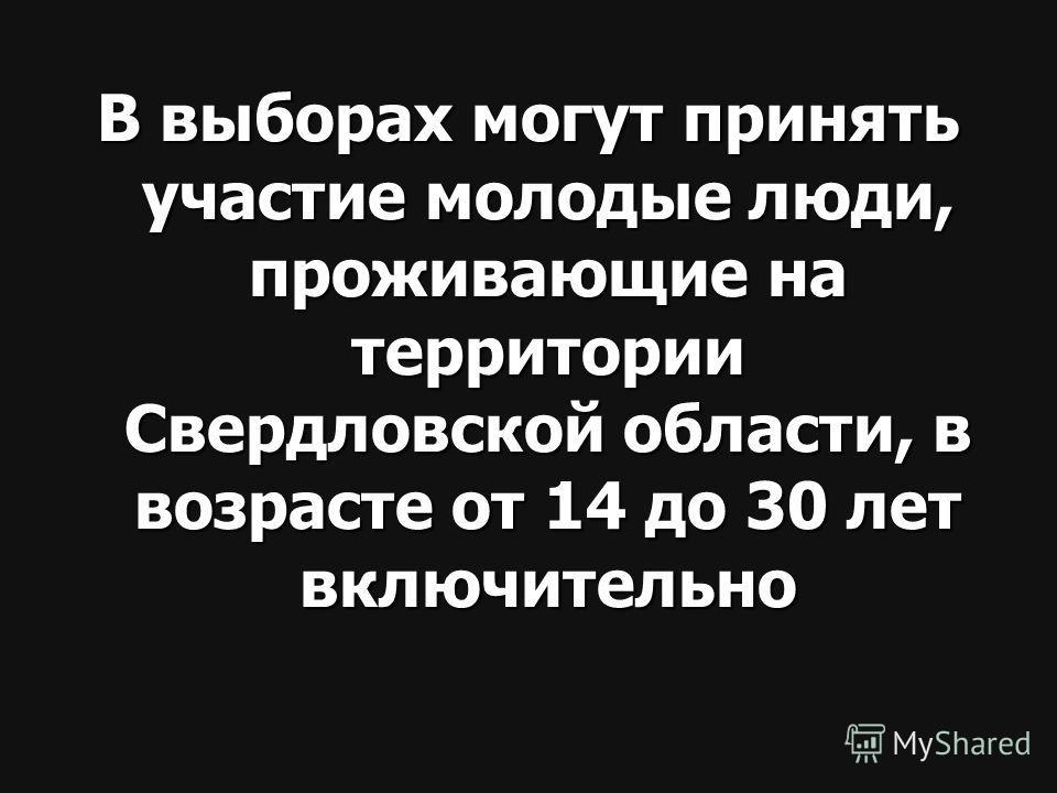 В выборах могут принять участие молодые люди, проживающие на территории Свердловской области, в возрасте от 14 до 30 лет включительно