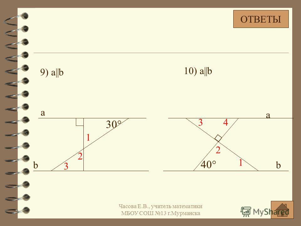9) a||b 30° 1 2 3 a b 40° a b 1 2 34 10) a||b ОТВЕТЫ Часова Е.В., учитель математики МБОУ СОШ 13 г.Мурманска