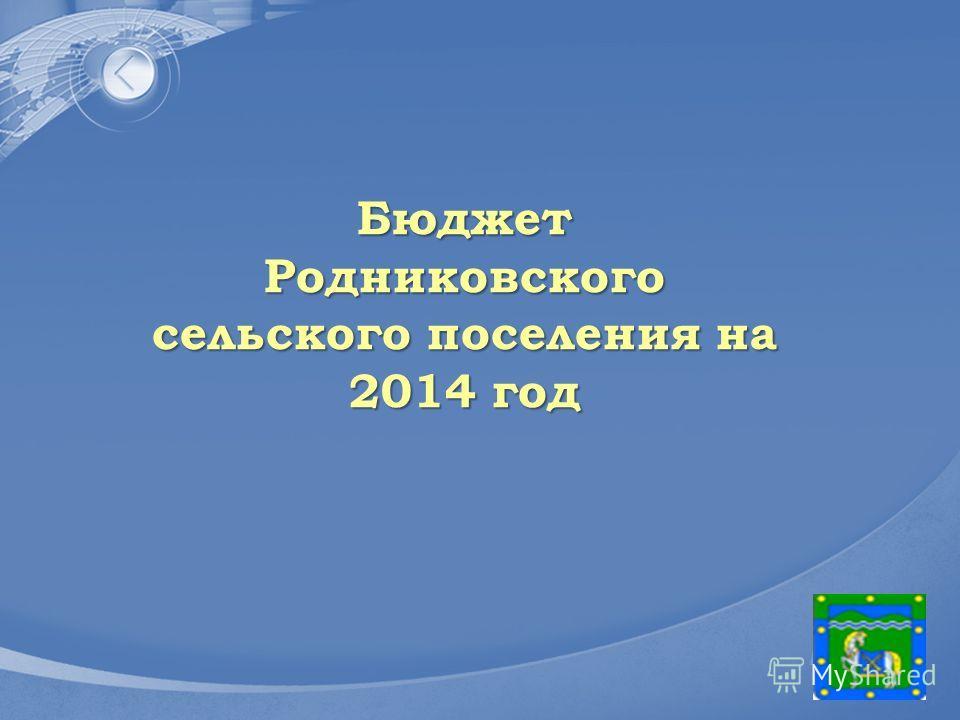 LOGO Бюджет Родниковского сельского поселения на 2014 год