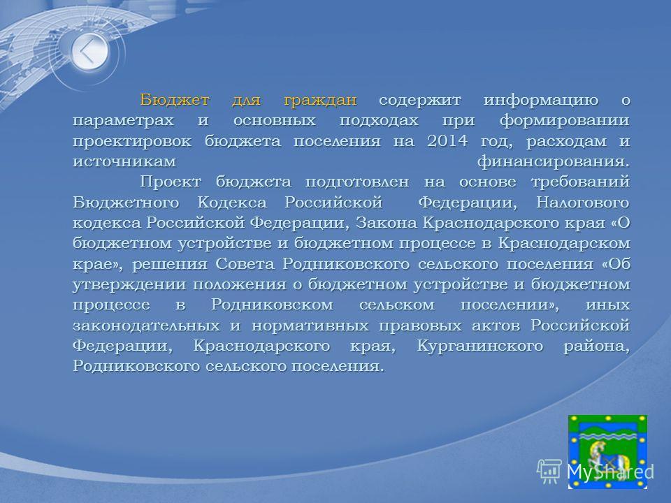 LOGO Бюджет для граждансодержит информацию о параметрах и основных подходах при формировании проектировок бюджета поселения на 2014 год, расходам и источникам финансирования. Проект бюджета подготовлен на основе требований Бюджетного Кодекса Российск