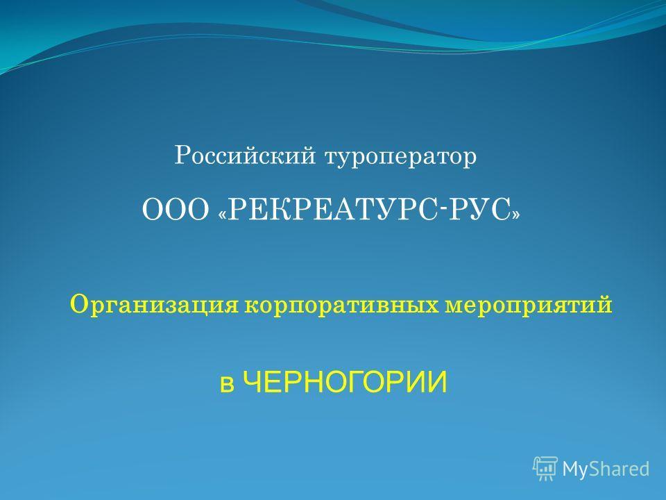 Организация корпоративных мероприятий ООО « РЕКРЕАТУРС-РУС » Российский туроператор в ЧЕРНОГОРИИ