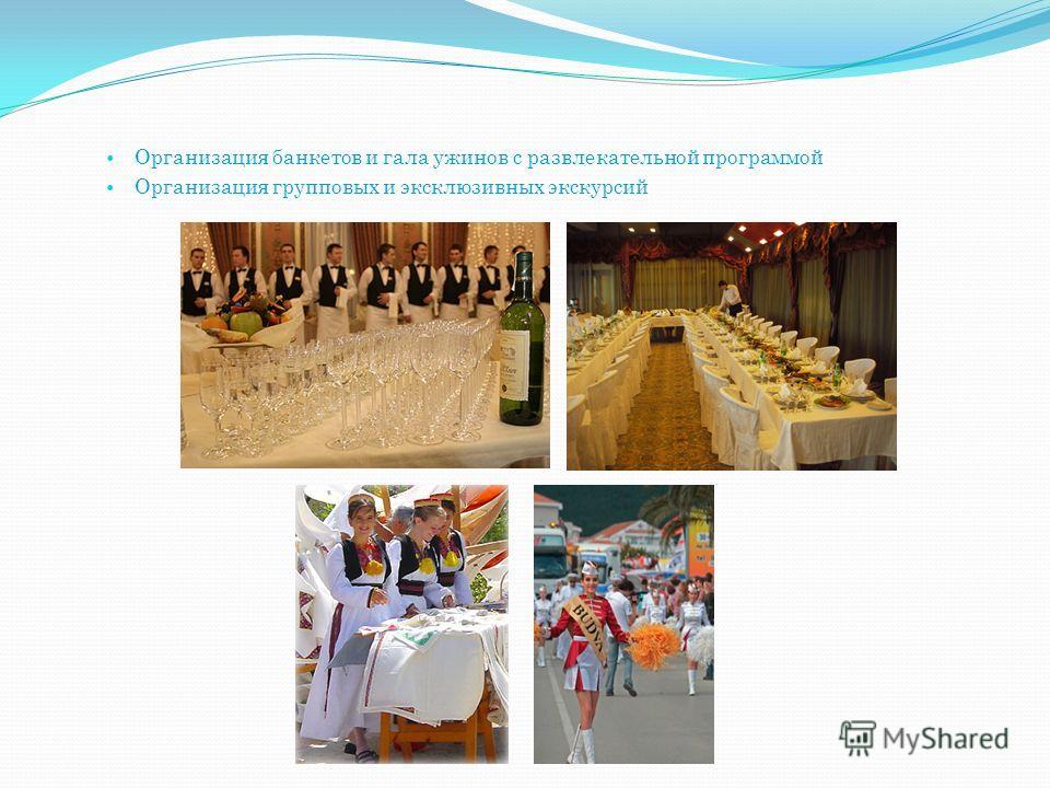 Организация банкетов и гала ужинов с развлекательной программой Организация групповых и эксклюзивных экскурсий