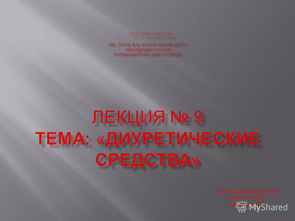 Преподаватель фармакологии Анисимова М. В. Красноярск, 2013