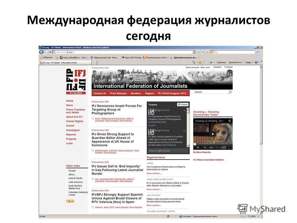 Международная федерация журналистов сегодня