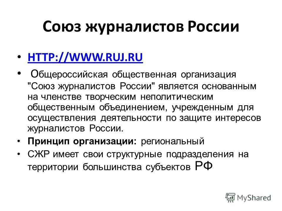 Союз журналистов России HTTP://WWW.RUJ.RU О бщероссийская общественная организация