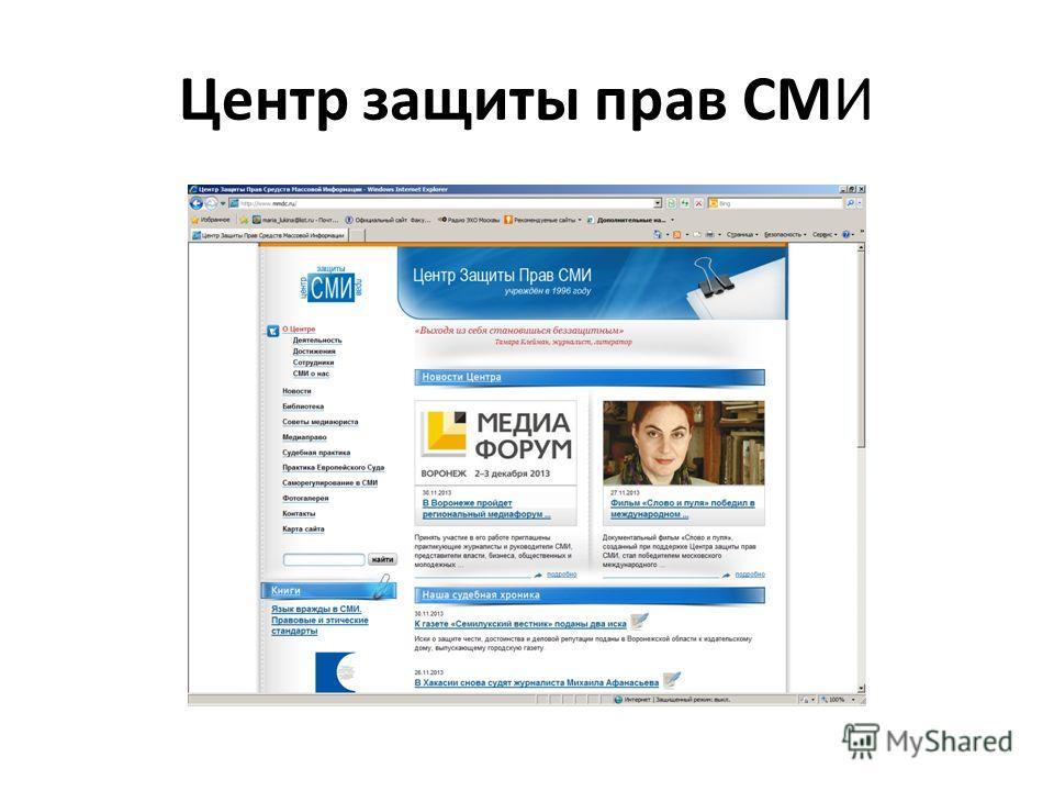Центр защиты прав СМИ