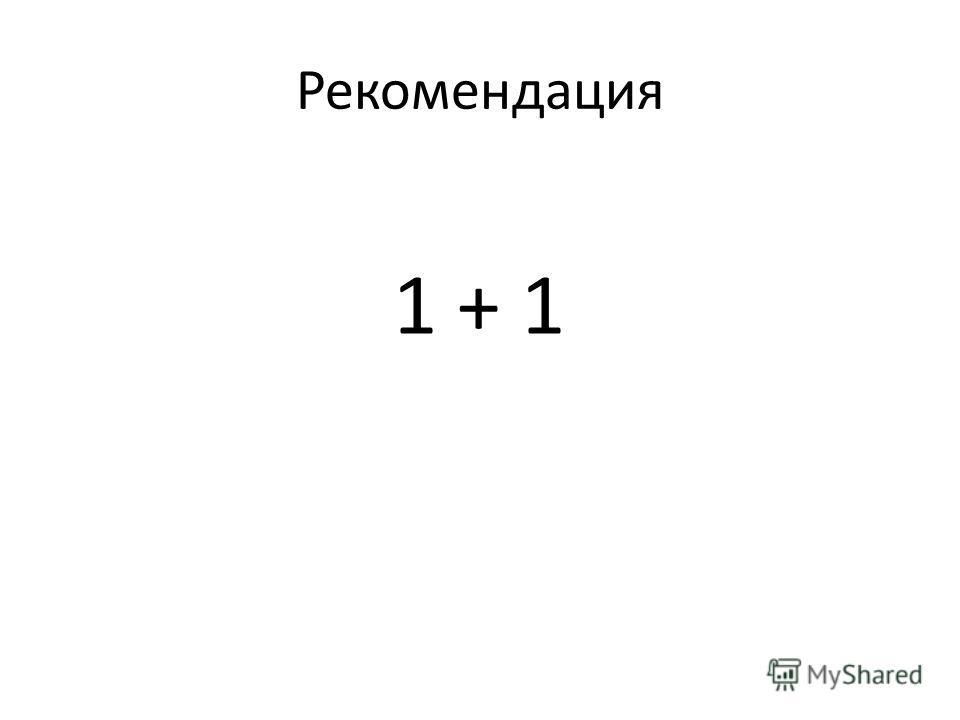 Рекомендация 1 + 1