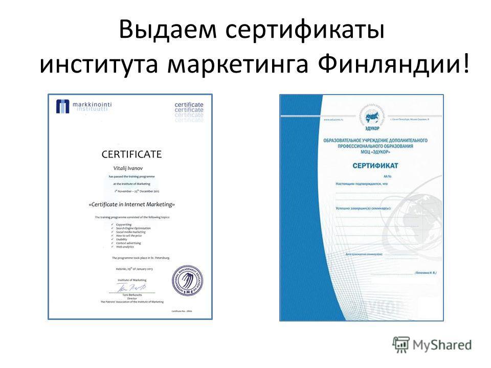 Выдаем сертификаты института маркетинга Финляндии!