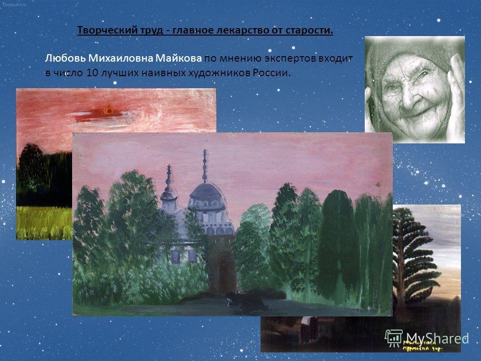 Творческий труд - главное лекарство от старости. Любовь Михаиловна Майкова по мнению экспертов входит в число 10 лучших наивных художников России.