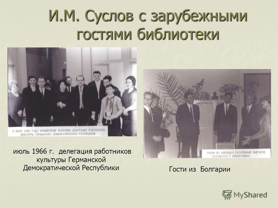 И.М. Суслов с зарубежными гостями библиотеки июль 1966 г. делегация работников культуры Германской Демократической Республики Гости из Болгарии