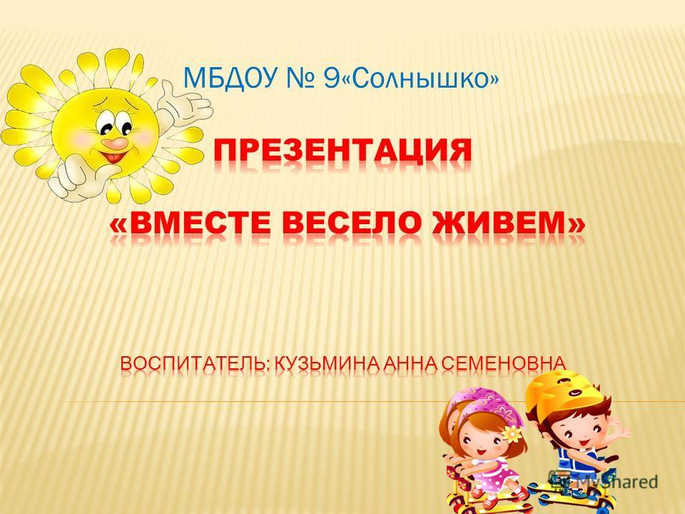МБДОУ 9«Солнышко»