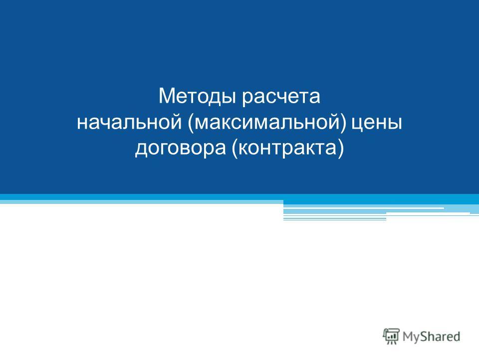 Методы расчета начальной (максимальной) цены договора (контракта)