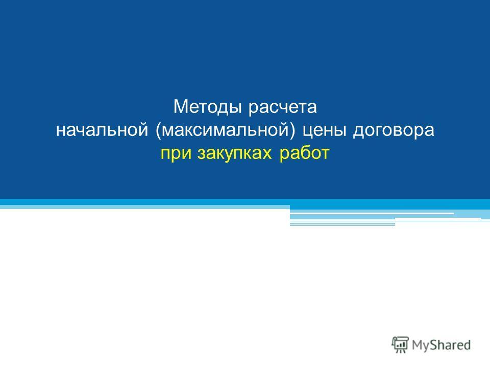 Методы расчета начальной (максимальной) цены договора при закупках работ