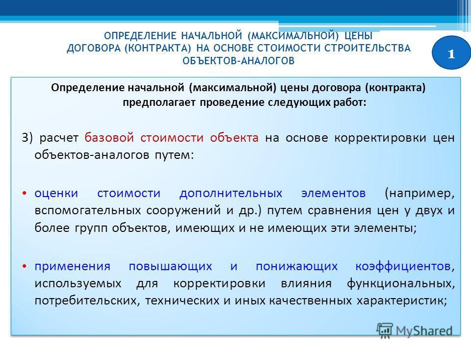 ОПРЕДЕЛЕНИЕ НАЧАЛЬНОЙ (МАКСИМАЛЬНОЙ) ЦЕНЫ ДОГОВОРА (КОНТРАКТА) НА ОСНОВЕ СТОИМОСТИ СТРОИТЕЛЬСТВА ОБЪЕКТОВ-АНАЛОГОВ Определение начальной (максимальной) цены договора (контракта) предполагает проведение следующих работ: 3) расчет базовой стоимости объ