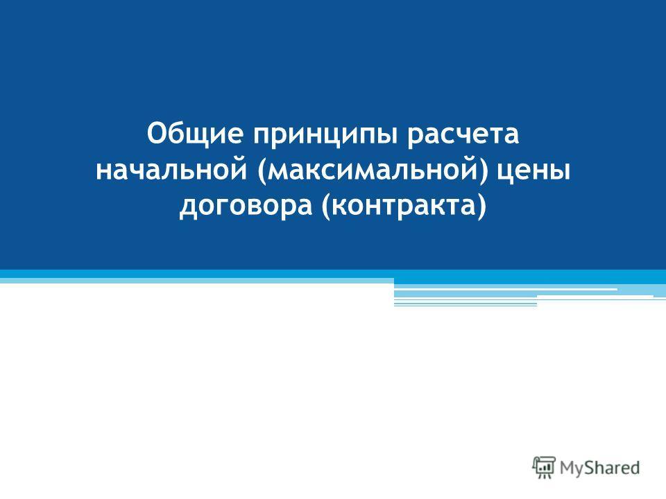 Общие принципы расчета начальной (максимальной) цены договора (контракта)
