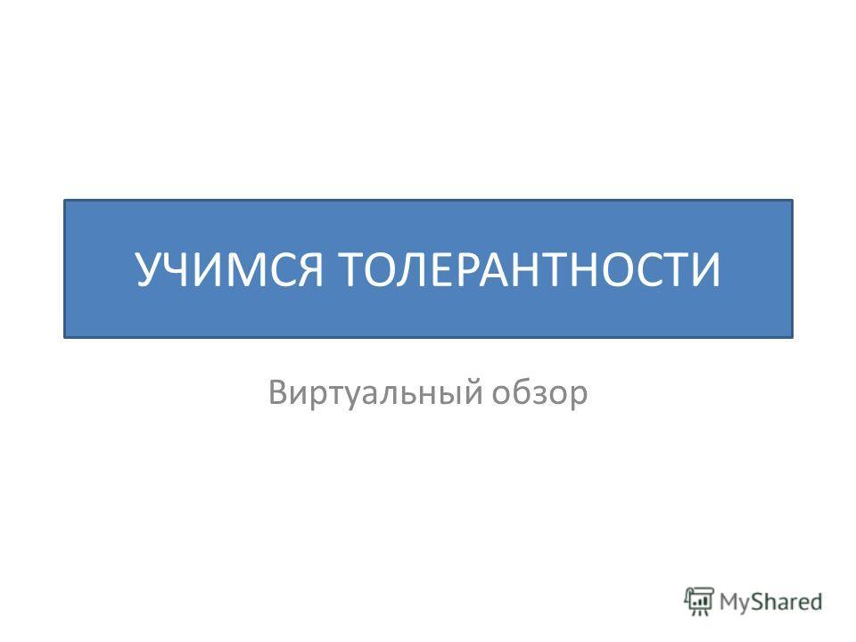 УЧИМСЯ ТОЛЕРАНТНОСТИ Виртуальный обзор