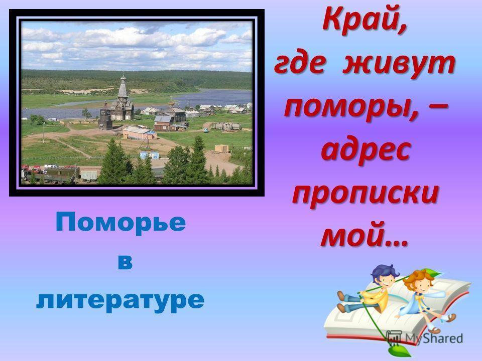 Край, где живут поморы, – адрес прописки мой… Поморье в литературе