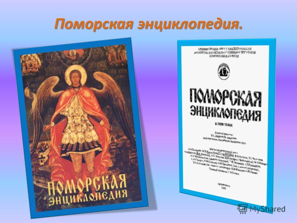 Поморская энциклопедия.