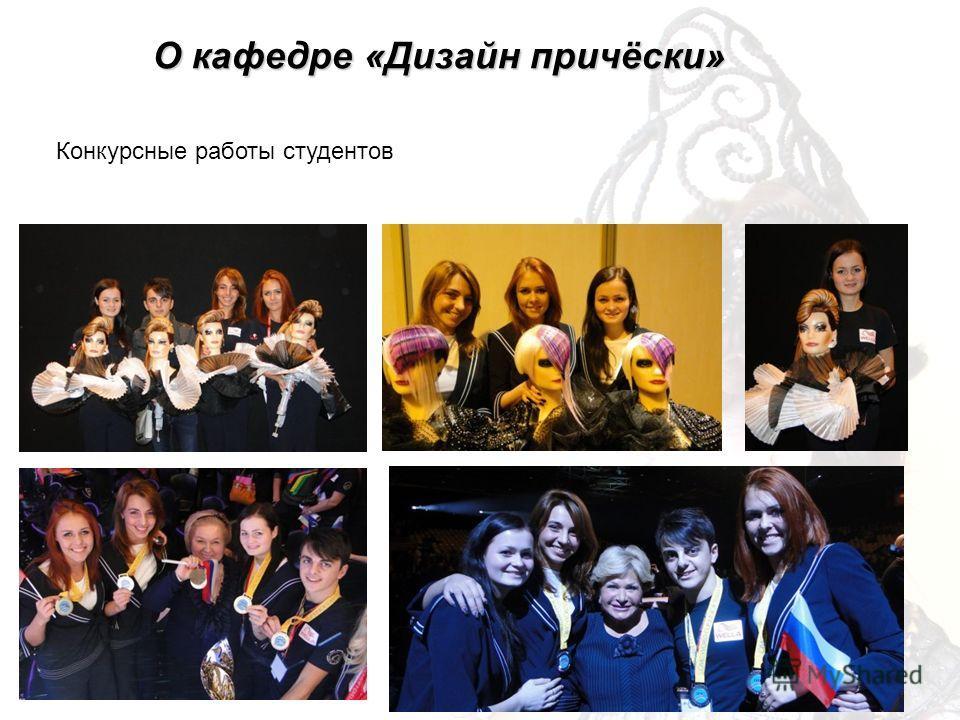 О кафедре «Дизайн причёски» О кафедре «Дизайн причёски» Конкурсные работы студентов