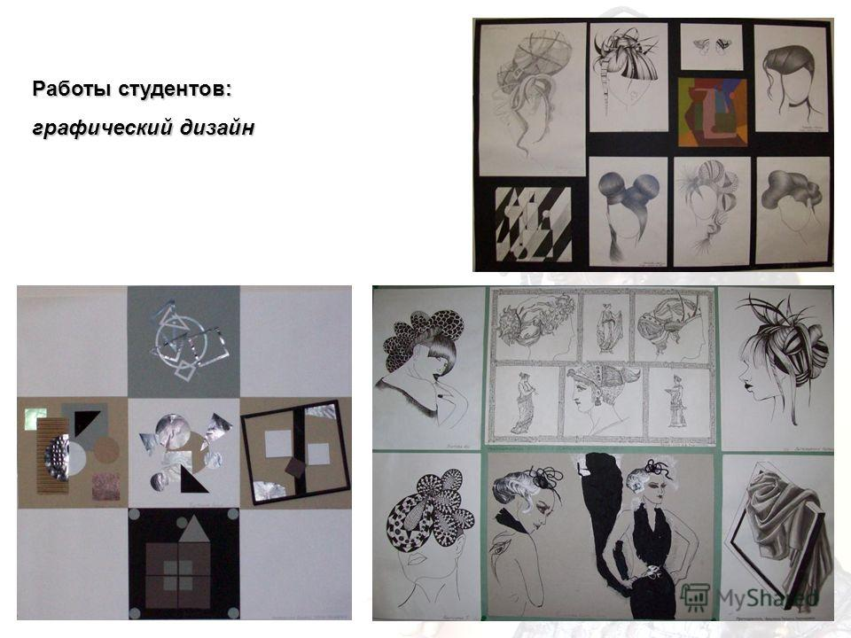 Работы студентов: графический дизайн